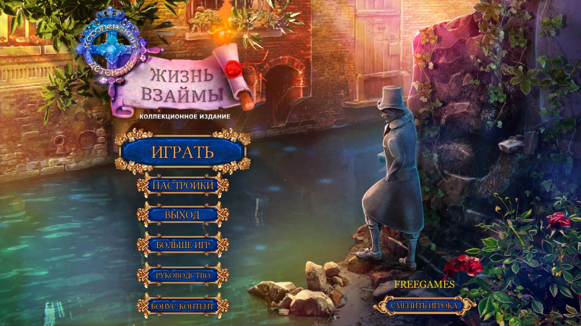 Королевский детектив 4: Жизнь взаймы. Коллекционное издание | Royal Detective 4: Borrowed Life CE (Rus)