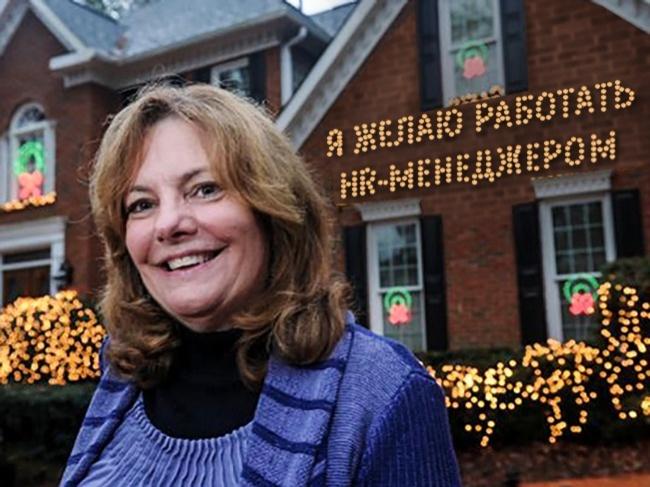 Лиз Хикок решила недержать втайне желание, загаданное наРождество. После
