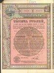 Московский земельный банк 1898 год.