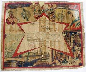 1933 г. Далькрайисполком