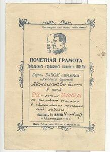 1943 г. Почётная грамота