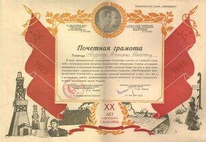 1945 г. Почетная грамота в честь двадцатилетия установления Советской власти на Северном Сахалине.