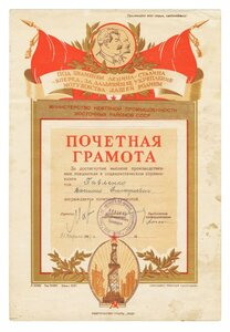 1947 г. Почётная грамота.