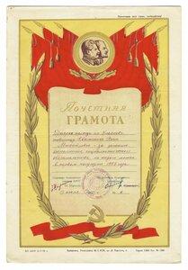 1957 г. Почётная грамота