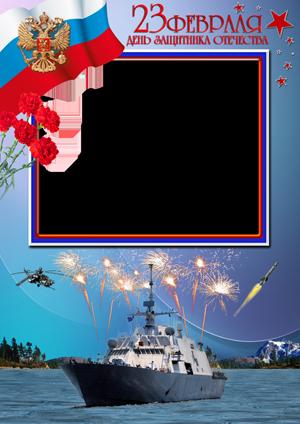 Фоторамка на 23 февраля с военным кораблем