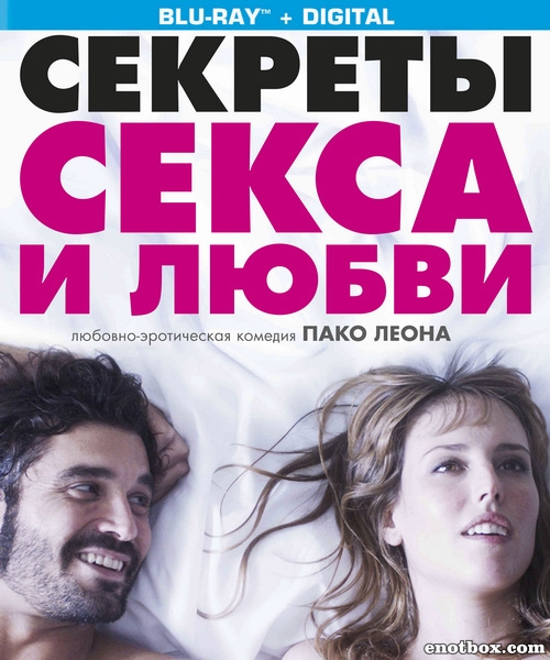 Секреты секса и любви / Kiki, el amor se hace (2016/BDRip/HDRip)