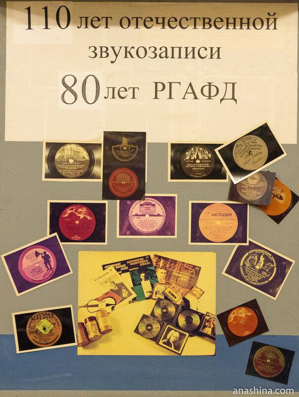 Экспозиция архива фонодокументов
