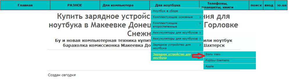 Купить компьютер ноутбук в Макеевке Донецке