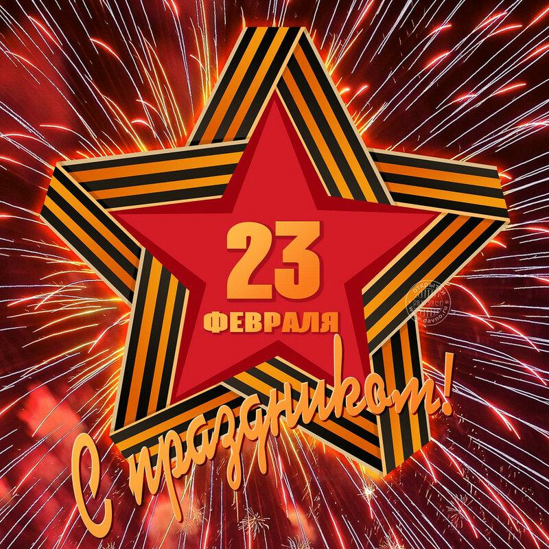 Открытки поздравления с 23 февраля советские, тихого спокойного