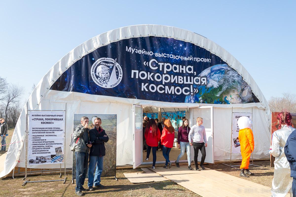 место приземления гагарина день космонавтики 2017 фото 11