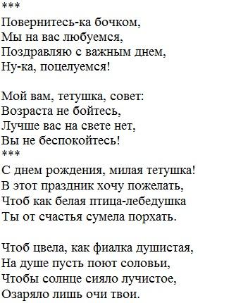 задорные стихи