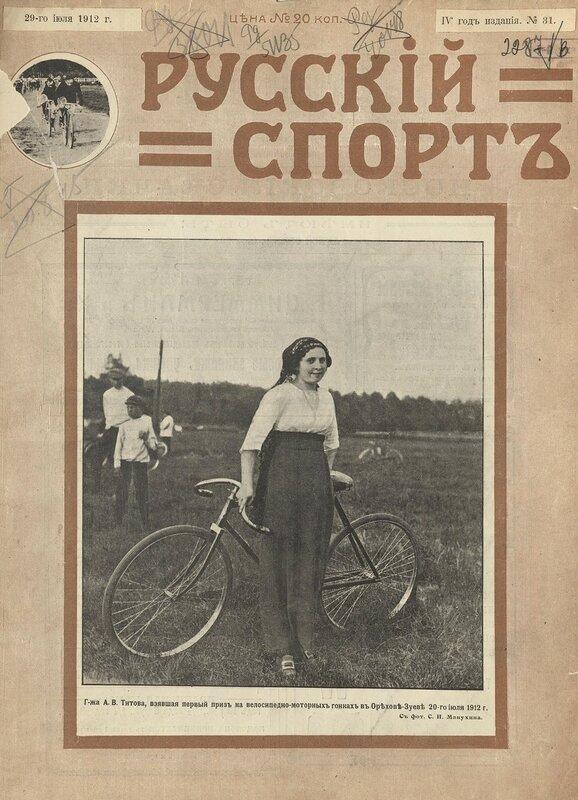 1912. № 31 (29 июля) Русский спорт.jpg