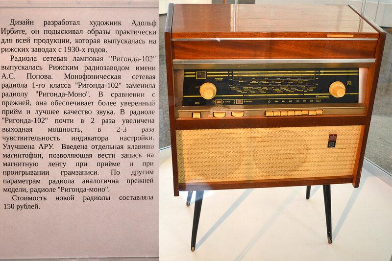 """Радиола """"Ригонта-102"""""""