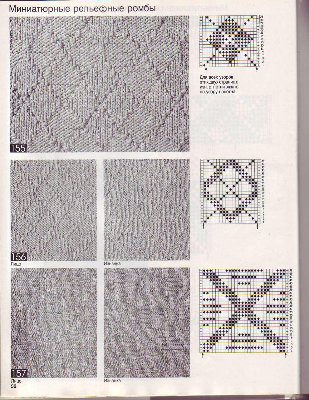 Узоры для вязания 86