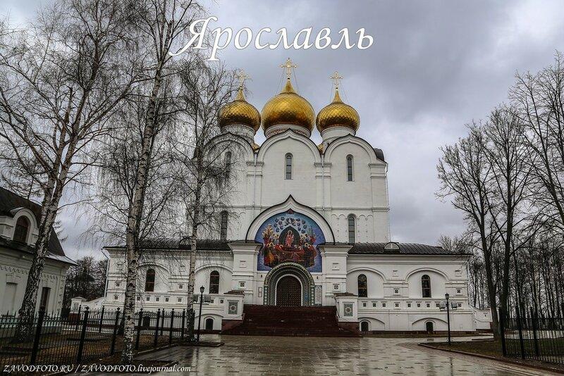 ПРОЕКТ: «ZAVODFOTO - Города России!»: ЯРОСЛАВЛЬ