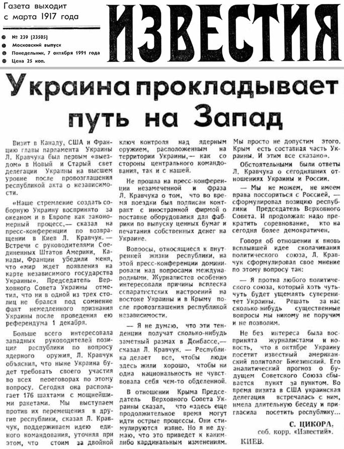 Украина прокладывает путь на Запад (1991)