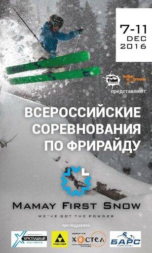 """Открытые соревнования по фрирайду """"Mamay First Snow 2016"""""""