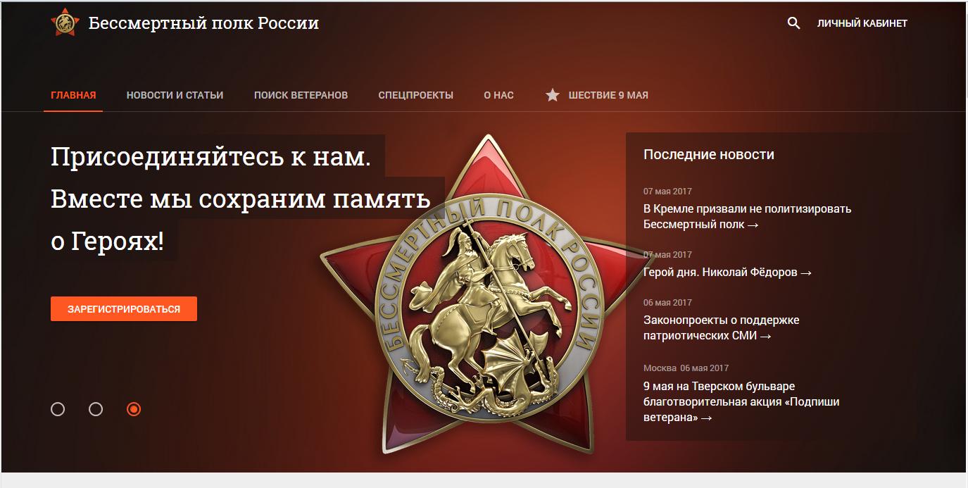бессмертный_полк_россия_сайт