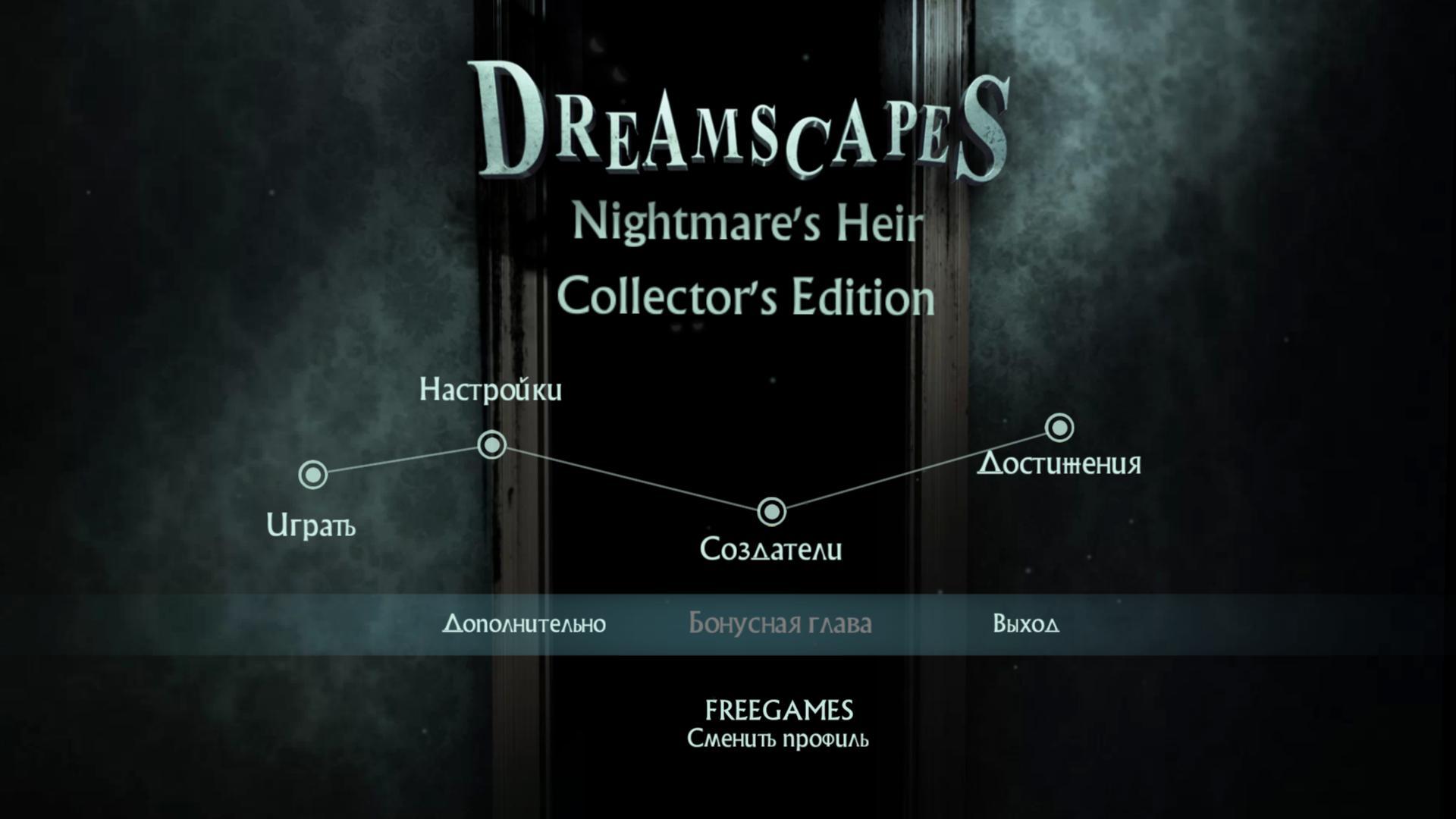 Повелитель снов 2: Наследие тьмы. Коллекционное издание | Dreamscapes 2: Nightmare's Heir CE (Rus)