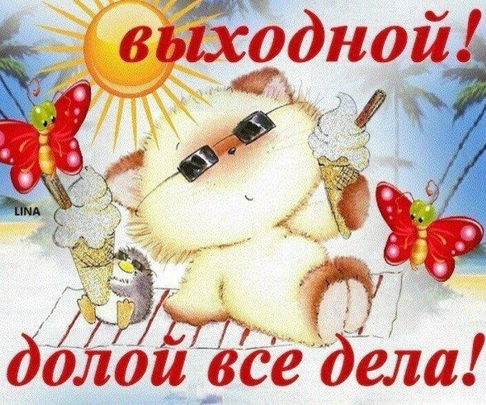 Игоря, открытки когда там выходной