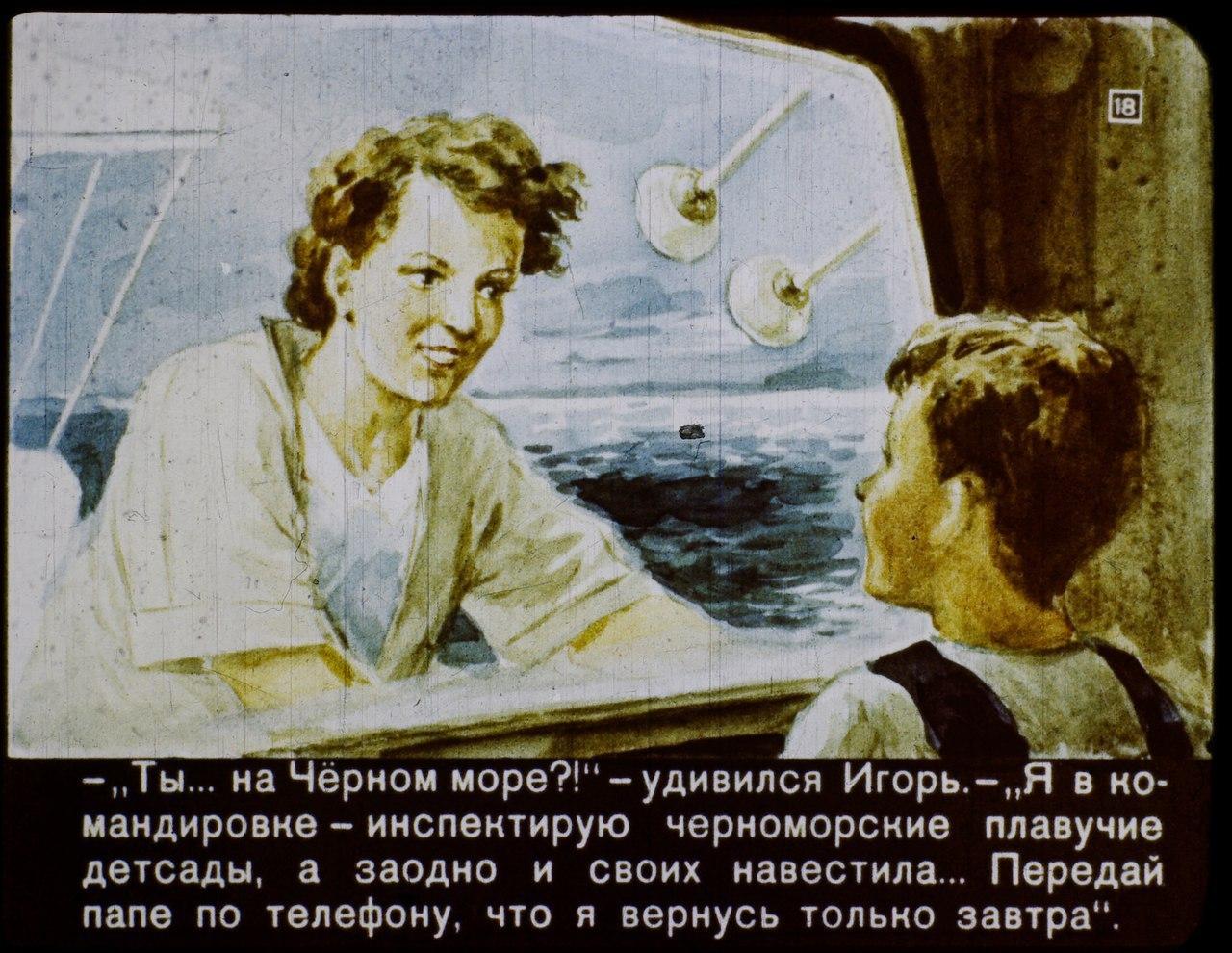 Каким виделся 2017-й из советского 1960 года, сегодня вам расскажет диафильм тех далёких лет