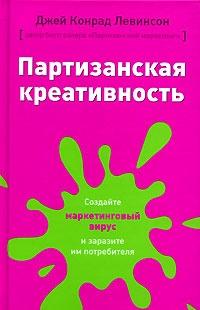 Майкл Ньюман «Креативный прыжок. 10уроков эффективной рекламы, накоторые вдохновило Saatchi &Sa
