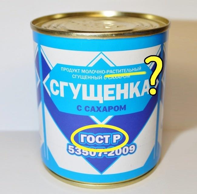 © perunica.ru  Современные ГОСТы превратились вмаркетинговую уловку, ведь стандарты были силь