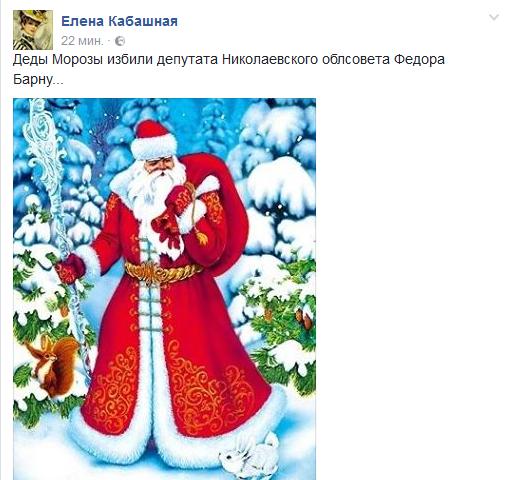 ВНиколаеве деды морозы избили палками депутата облсовета