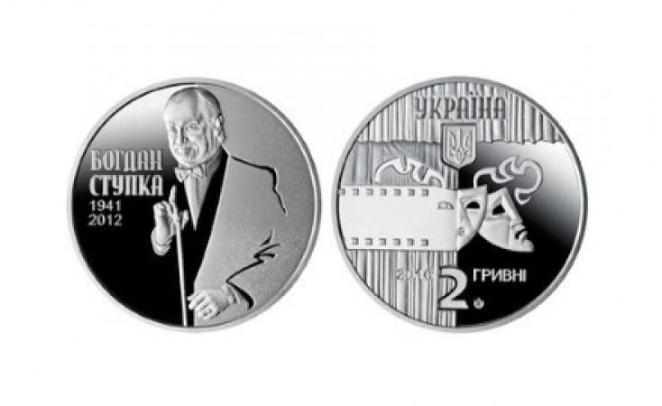 НБУ вводит воборот памятную монету «Богдан Ступка»