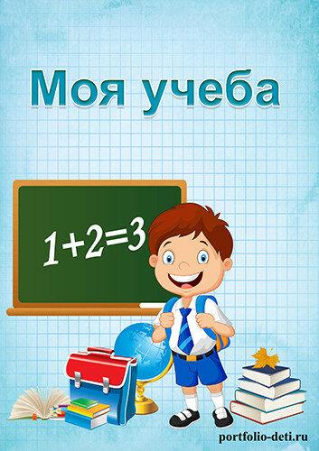 """страница-разделитель """"Моя учеба"""" портфолио ученика начальной школы """"Школьник"""""""