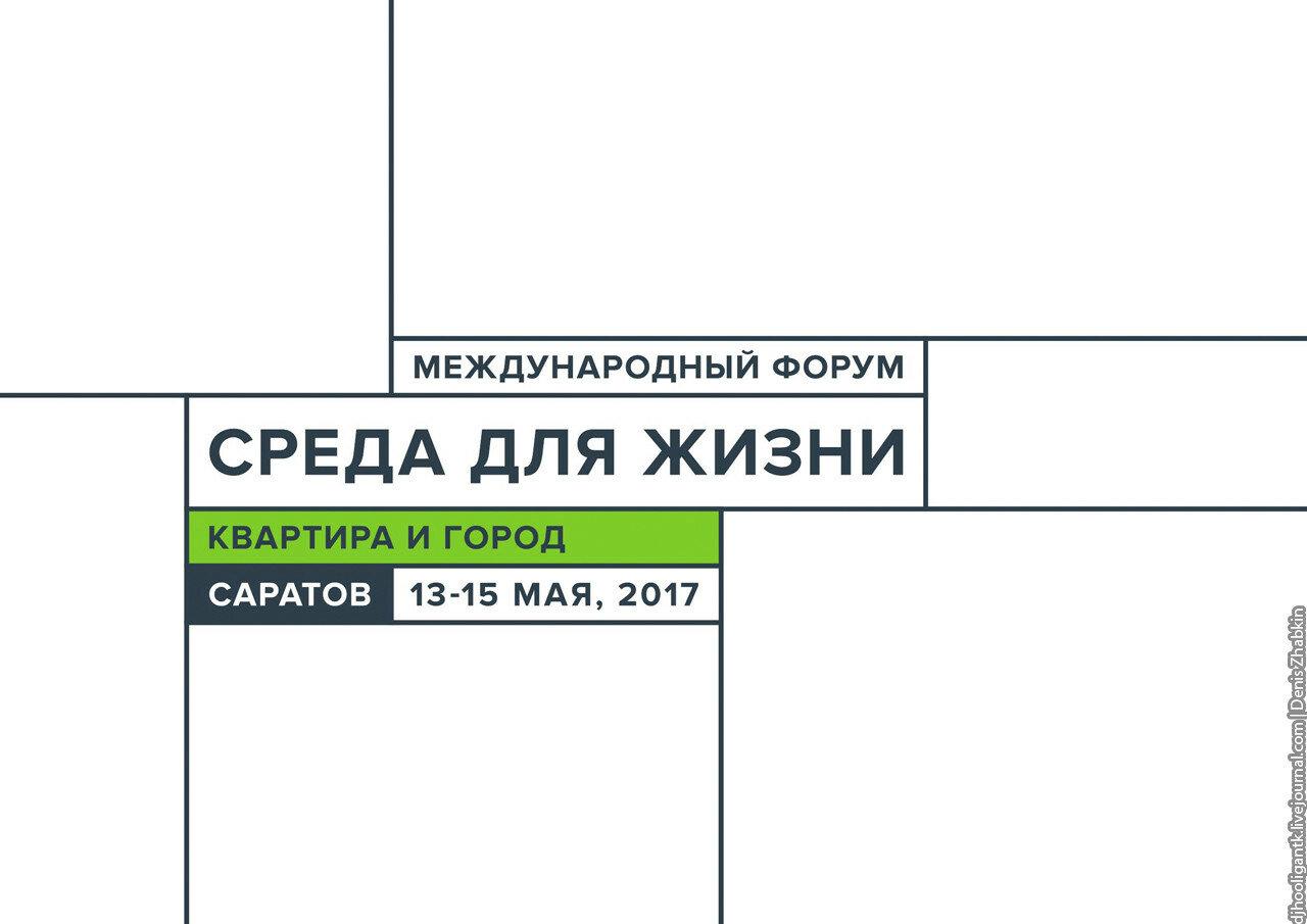 ВСаратов приедут Игорь Шувалов иСергей Собянин