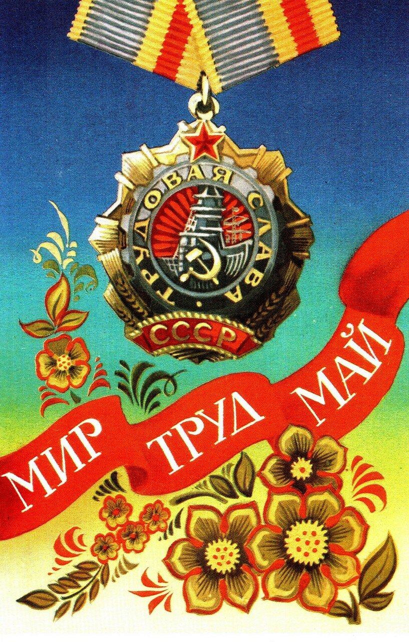 Для вконтакте, открытки с первым мая ссср