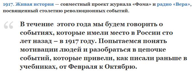 В течение  этого года мы будем говорить о событиях, которые имели место в России сто лет назад – в 1917 году. Попытаемся понять мотивации людей и разобраться в цепочке событий, которые привели, как писали раньше в учебниках, от Февраля к Октябрю.