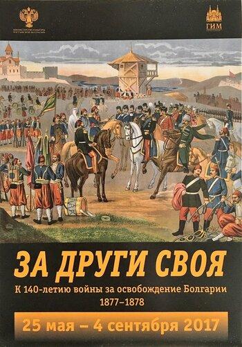 выставка к 140 летию войны за освобождение Болгарии