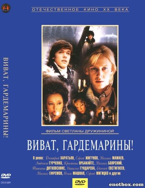 Виват, гардемарины! (1991/DVDRip) + AVC