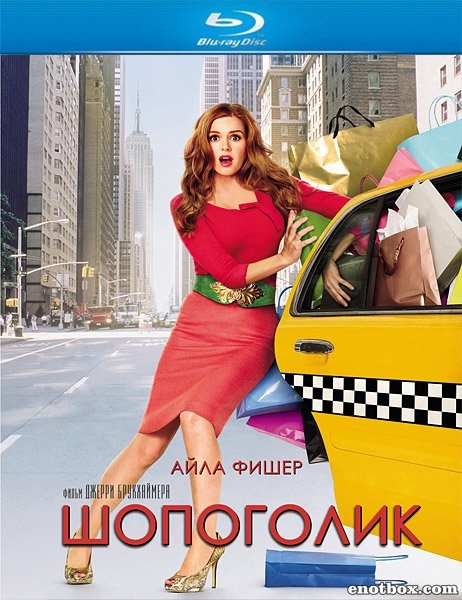 Шопоголик / Confessions of a Shopaholic (2009/BDRip/HDRip)