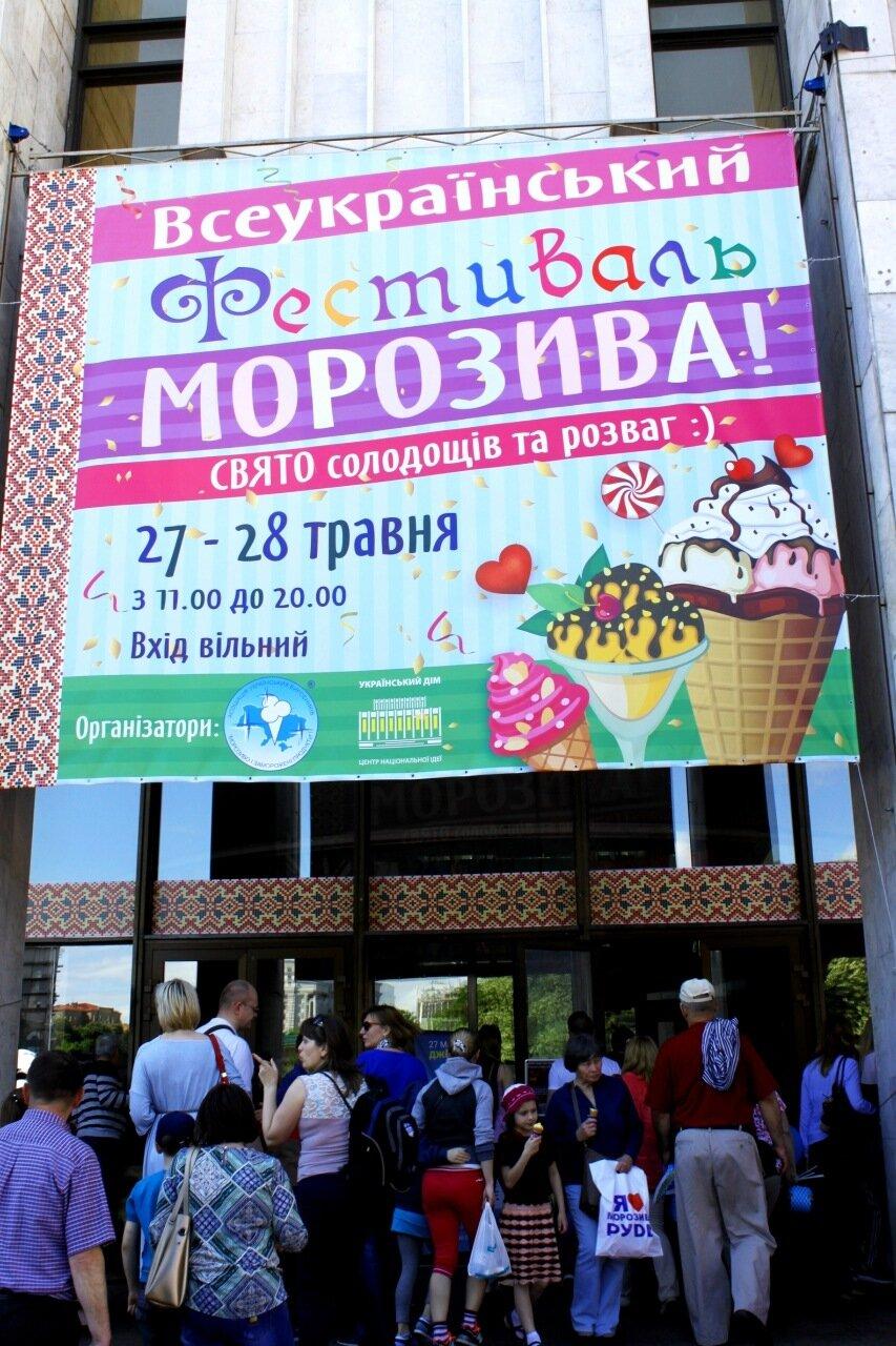 Вывеска фестиваля мороженого 2017