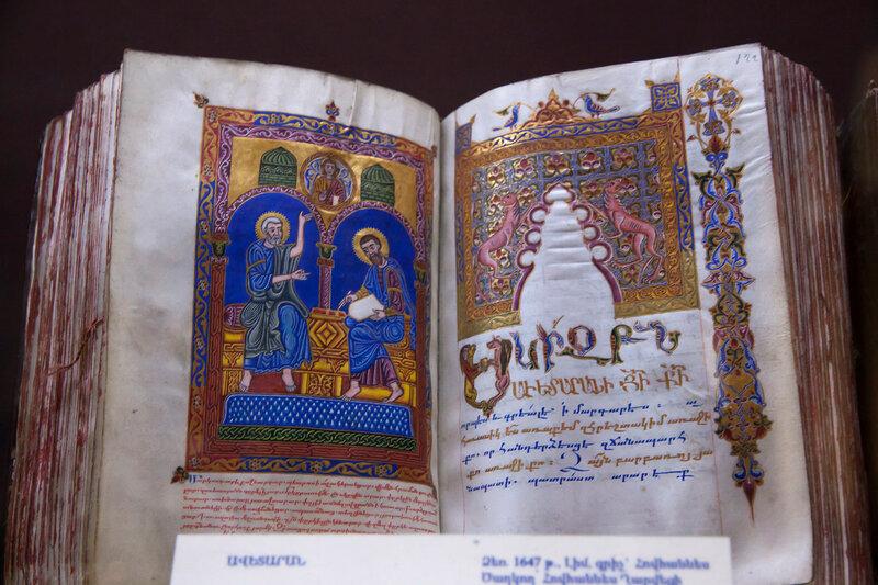 Матенадаран, хранилище древних рукописей