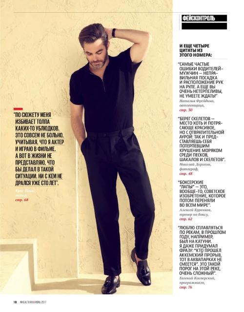 Журнал Men's Health Россия (июнь 2017)