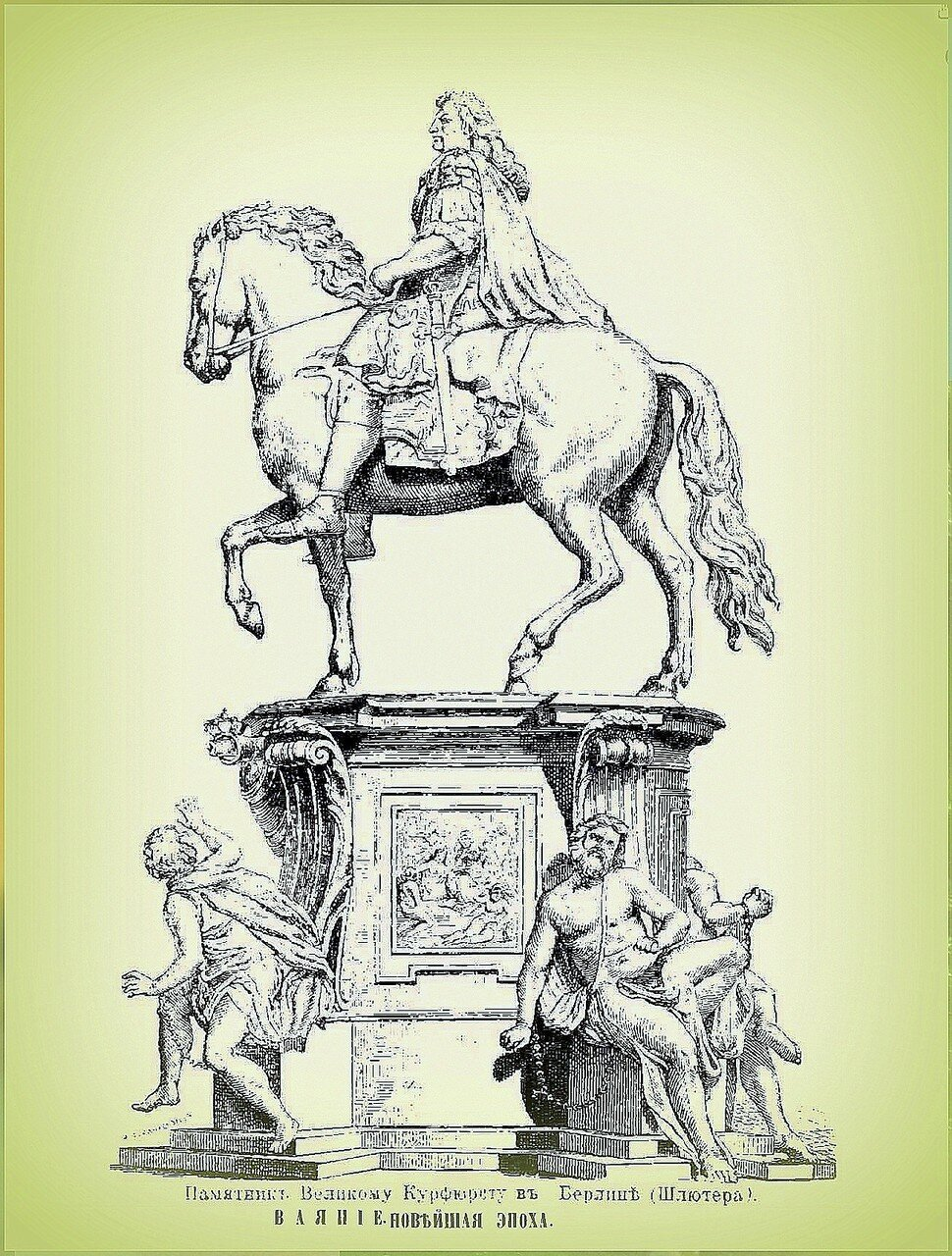Памятник Великому Курфюрсту в Берлине (Шлютера) Ваяние. Эпоха новейшая. (16 - 19 века) (7).jpg