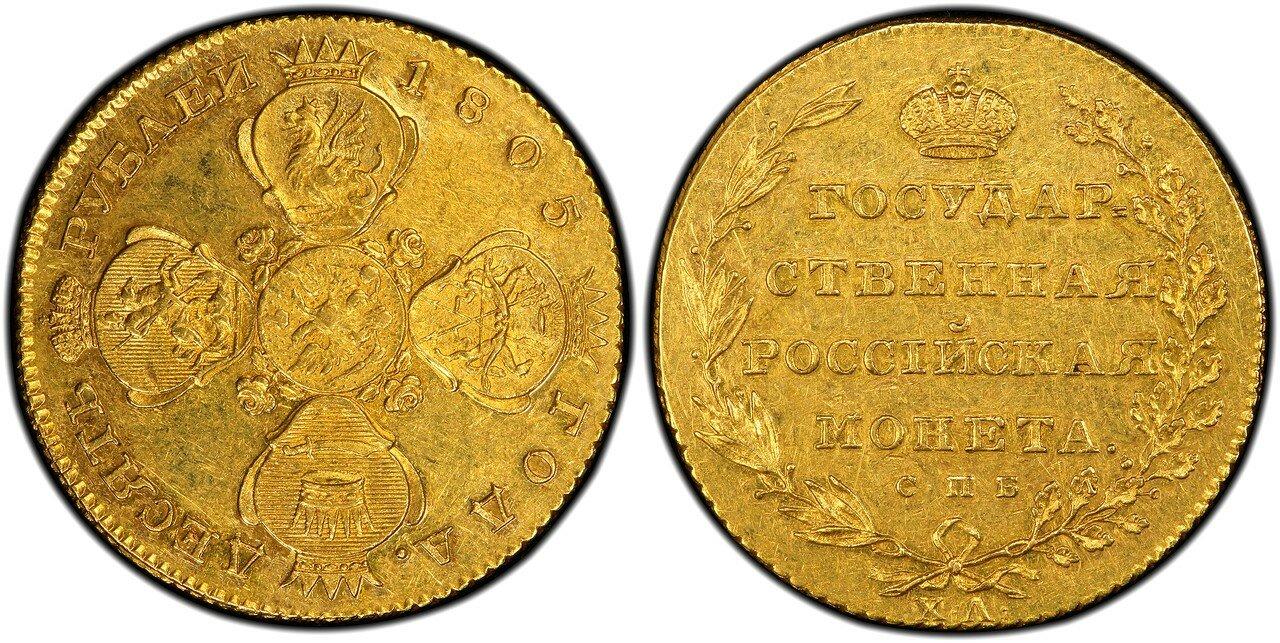 1805. 10 рублей. Александр I