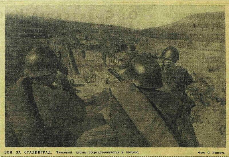 «Известия», 1 ноября 1942 года, Сталинградская битва, сталинградская наука, битва за Сталинград