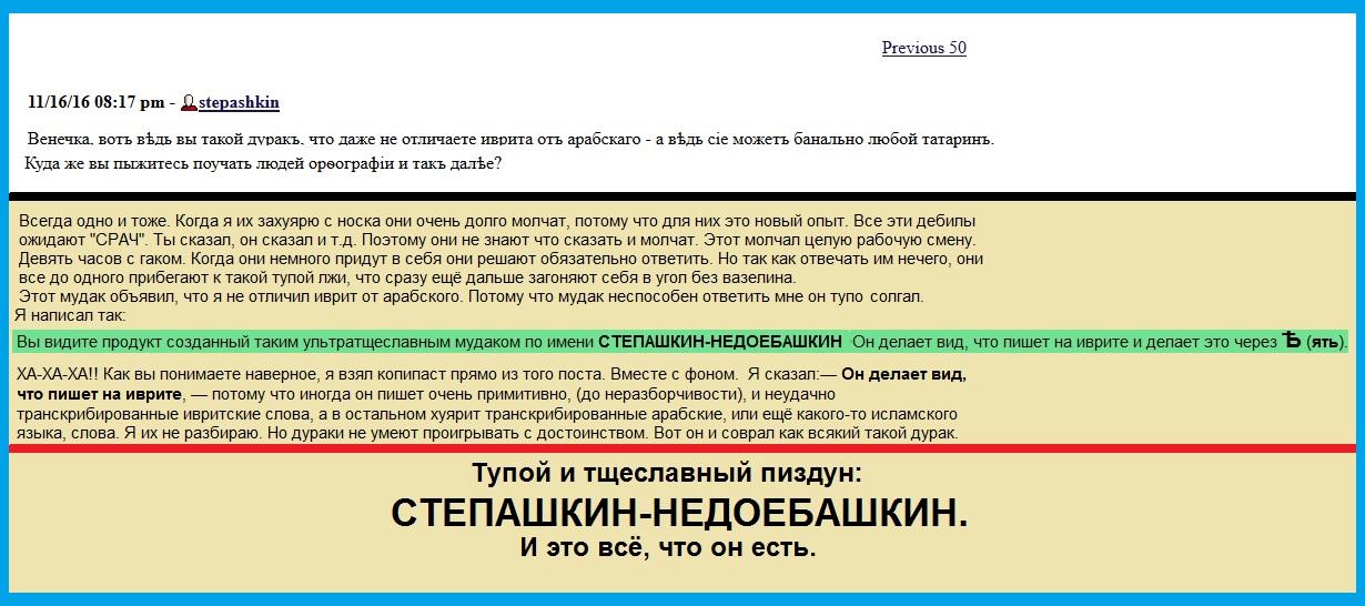 Степашкин-Недоебашкин, Ять, Дурак, Иврит