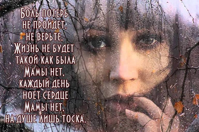 Стих о маме когда ее не стало