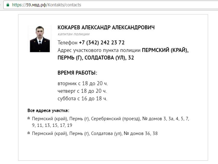 Александр Кокарев Пермь карточка на сайте МВД.png