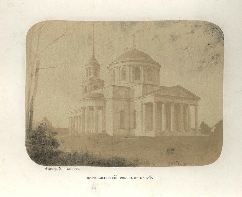 1863 Орёл. Из собрания заповедника Ивана Тургенева в Спасском-Лутовинове, выполненных в 1863 году Эдуардом Шлессингом3.jpg
