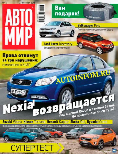 Автомир №44 2016