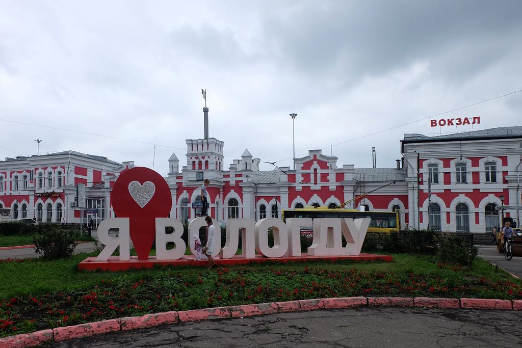 Вологда, вокзал