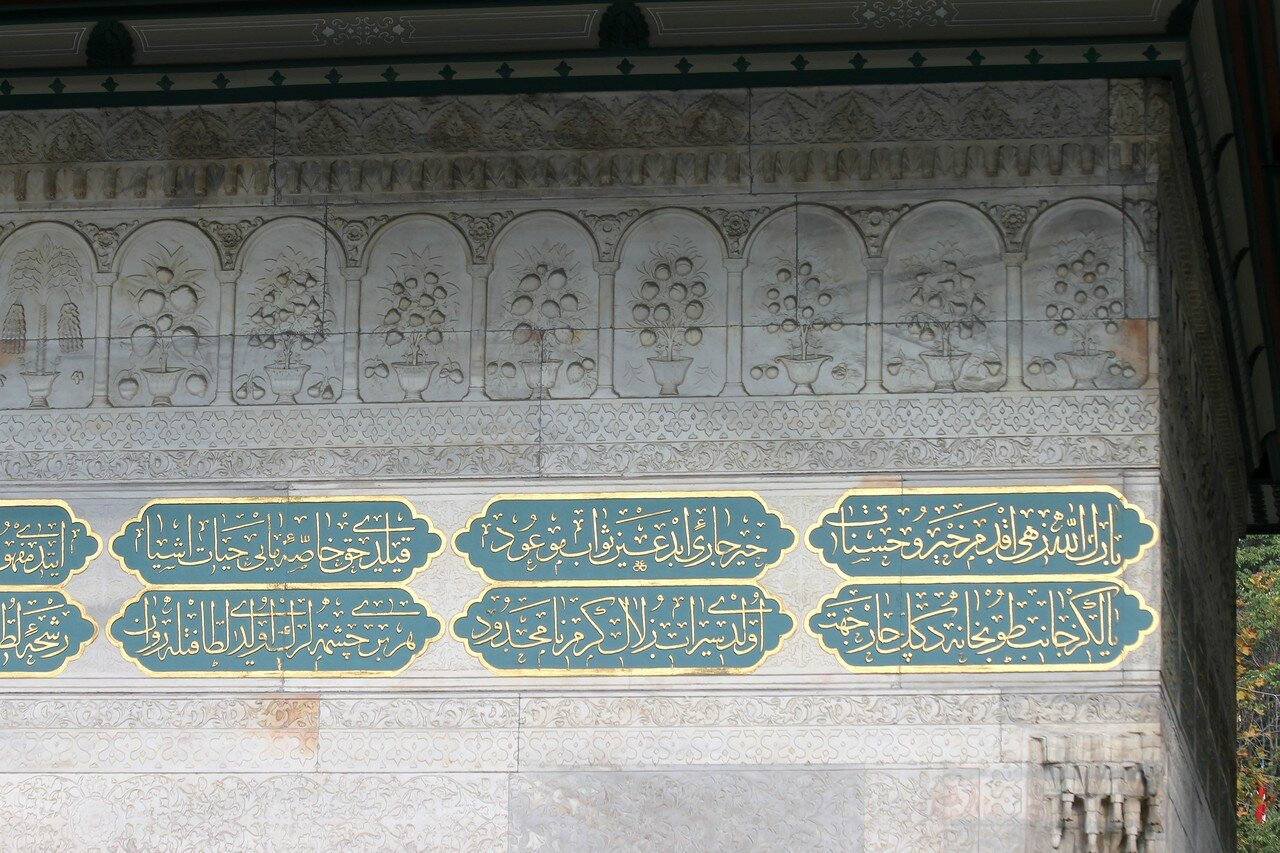 Стамбул. Фонтан Топхане (Tophane Çeşmesi)