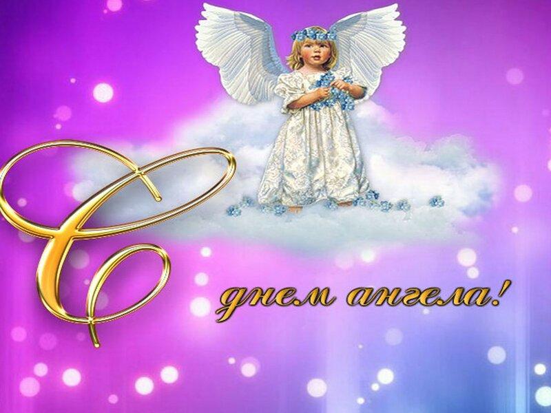 Открытка с днем ангела алевтина, для открыток февраля